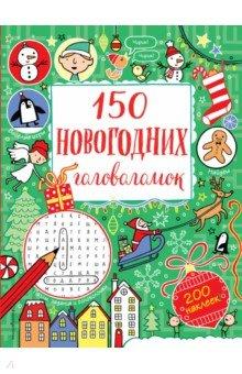 Купить 150 новогодних головоломок (с наклейками), Эксмо-Пресс, Головоломки, игры, задания