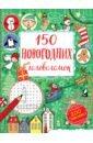 150 новогодних головоломок (с наклейками),