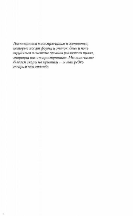 Иллюстрация 6 из 25 для Ее последний вздох - Роберт Дугони | Лабиринт - книги. Источник: Лабиринт