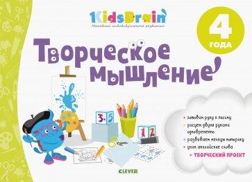 Творческое мышление. Развивающая тетрадь. 4 года, Долгачева Наталия