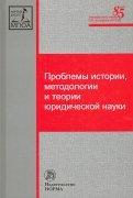 Проблемы истории, методологии и теории юридической науки. Монография