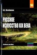Русское искусство XIX века. Учебное пособие