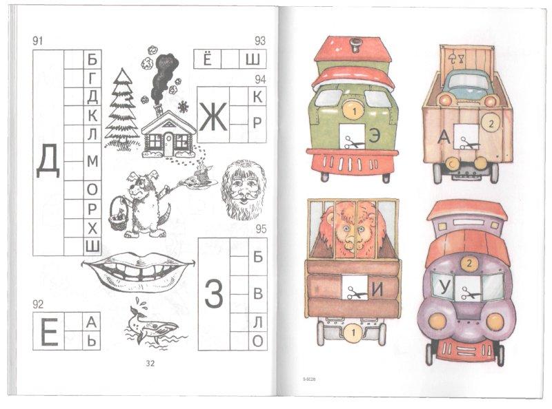 Иллюстрация 1 из 14 для Как научить вашего ребенка читать - Баранова, Разумовская | Лабиринт - книги. Источник: Лабиринт