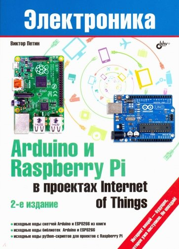 Arduino и Raspberry Pi в приложении Internet of Things Из2, Петин В.