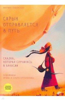 Купить Сарын отправляется в путь. Сказка, которая случилась в Хакасии, BHV, Сказки народов мира