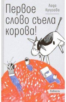 Первое слово съела корова!
