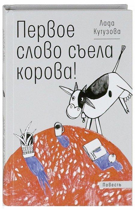 Иллюстрация 1 из 11 для Первое слово съела корова! - Лада Кутузова | Лабиринт - книги. Источник: Лабиринт