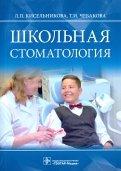 Школьная стоматология. Руководство