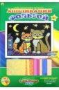 Аппликация фольгой 19х22 Влюбленные коты (А-8681),