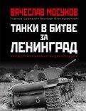Танки в битве за Ленинград