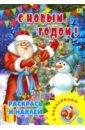 Обложка Раскраска с наклейками. Письмо Деду Морозу