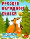 Русские народные сказки. Детская раскраска