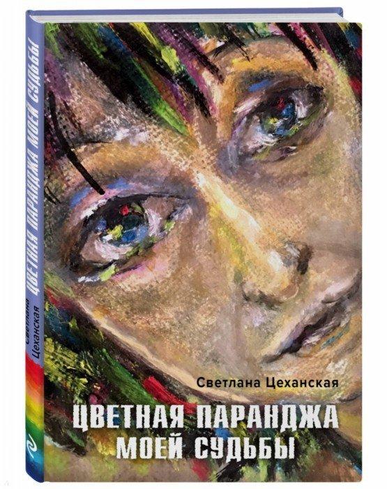 Иллюстрация 1 из 15 для Цветная паранджа моей судьбы - Светлана Цеханская | Лабиринт - книги. Источник: Лабиринт