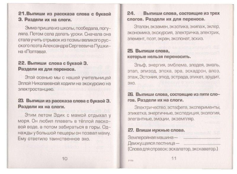 Иллюстрация 1 из 12 для Сборник упражнений по русскому языку для 2-го класса - Татьяна Шклярова | Лабиринт - книги. Источник: Лабиринт