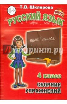 Русский язык. Сборник упражнений. 4 класс. ФГОС