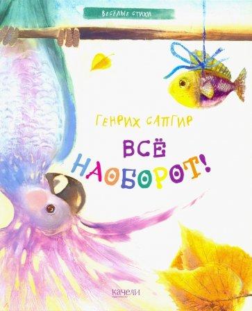 Все наоборот!, Сапгир Генрих Вениаминович