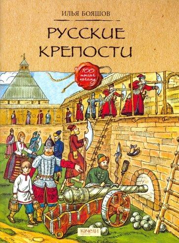 Русские крепости, Бояшов Илья Владимирович