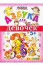 Азбука для девочек. 5+, Еремеев Сергей Васильевич