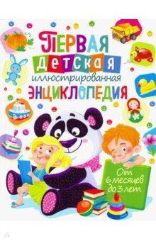 Первая детская иллюстрированная энциклопедия. От 6 месяцев до 3 лет