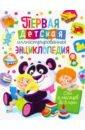 Первая детская иллюстрированная энциклопедия. От 6 месяцев до 3 лет, Скиба Тамара Викторовна