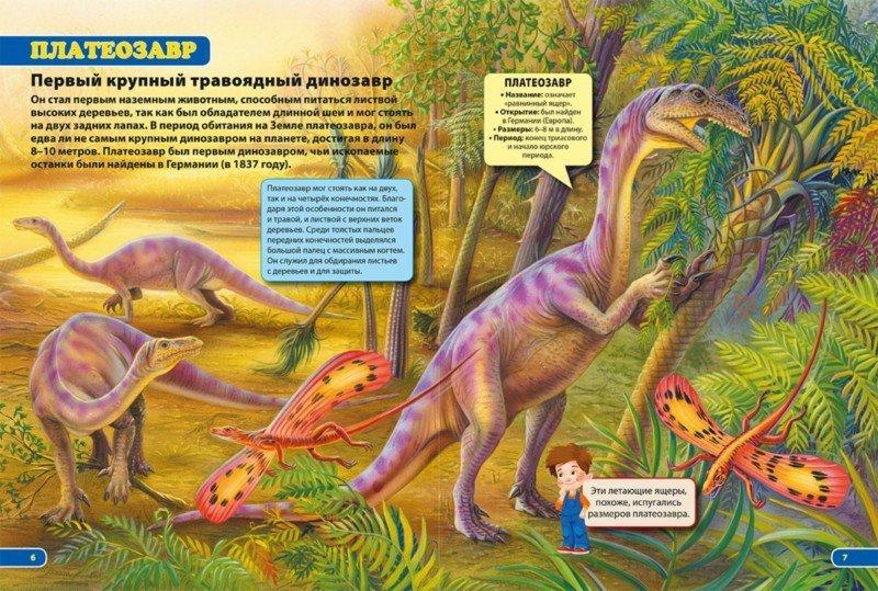 Иллюстрация 1 из 6 для Динозавры. Путешествие в доисторический мир - Франциско Арредондо | Лабиринт - книги. Источник: Лабиринт