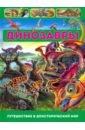 Динозавры. Путешествие в доисторический мир, Арредондо Франциско