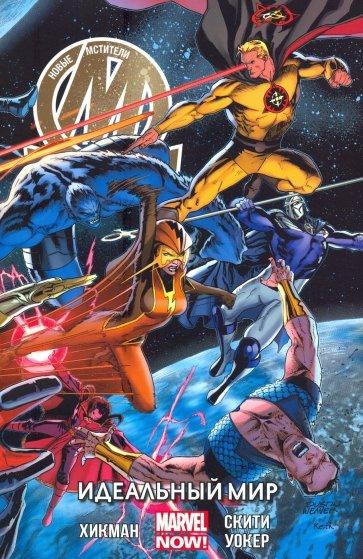 Новые Мстители. Идеальный мир. Том 3