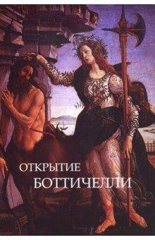 Открытие Ботичелли. Алхимия поэзии. Шекспир и Ботичелли
