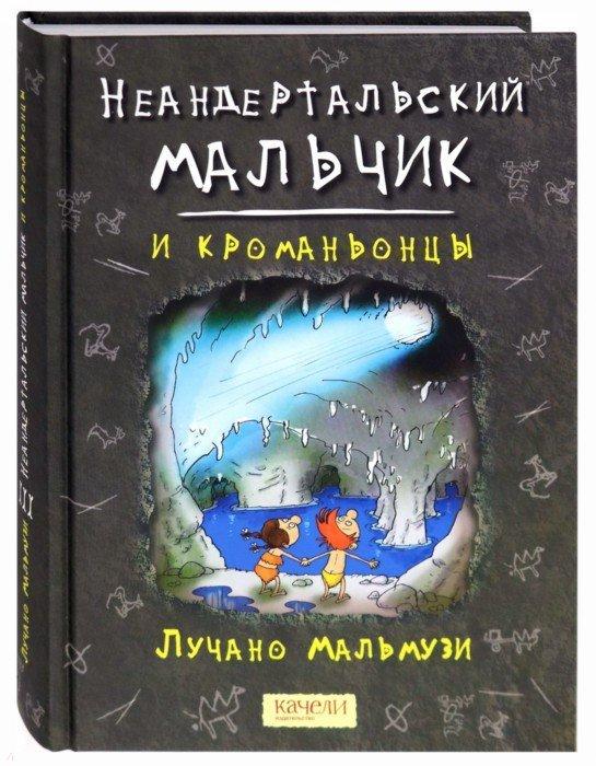 Иллюстрация 1 из 29 для Неандертальский мальчик и кроманьонцы - Лучано Мальмузи | Лабиринт - книги. Источник: Лабиринт