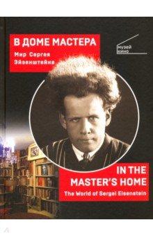 В Доме Мастера. Мир Сергея Эйзенштейна