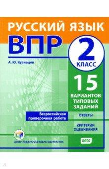 ВПР. Русский язык. 2 класс. 15 вариантов типовых заданий. ФГОС
