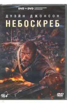 Zakazat.ru: Небоскреб (2018). Специальное издание (2 DVD).