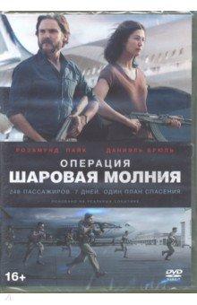 Zakazat.ru: Операция Шаровая молния (DVD).
