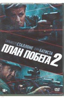 План побега 2 (DVD)