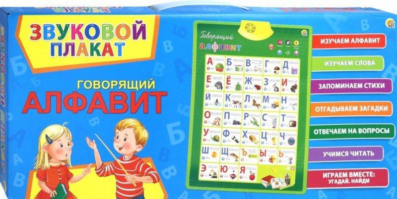 додоша изучаем алфавит говорящий алфавит