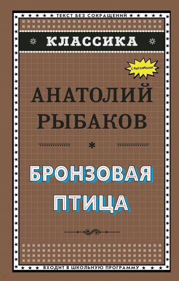 Бронзовая птица, Рыбаков А.