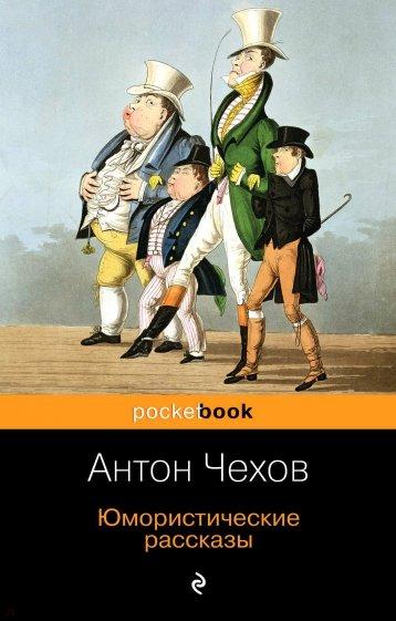 Юмористические рассказы, Чехов Антон Павлович