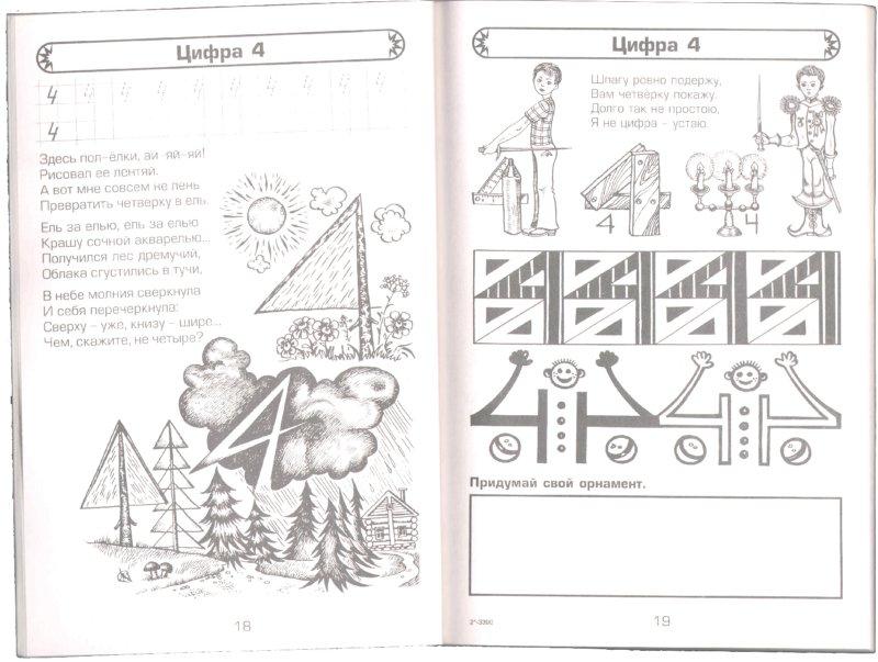 Иллюстрация 1 из 29 для Как научить Вашего ребенка считать в пределах 10 - Баранова, Разумовская | Лабиринт - книги. Источник: Лабиринт