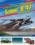 Стратегический бомбардировщик Боинг В-47