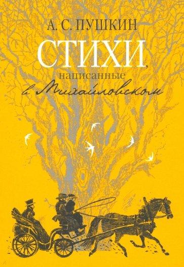 Стихи, написанные в Михайловском, Пушкин Александр Сергеевич