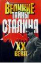 Веденеев Василий Владимирович Великие тайны Сталина