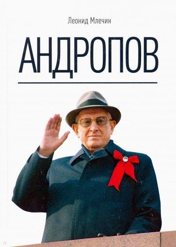 Андропов, Млечин Леонид Михайлович
