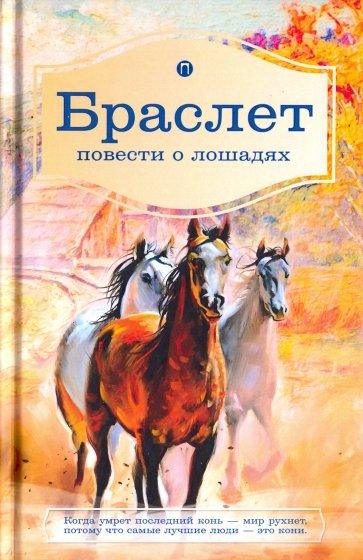 Браслет. Повести о лошадях, Брандт Лев Владимирович, Ширяев Петр Алексеевич