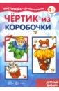 Чертик из коробочки. 5-7 лет, Грушина Людмила Викторовна