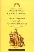 Евгений Онегин. Герой нашего времени