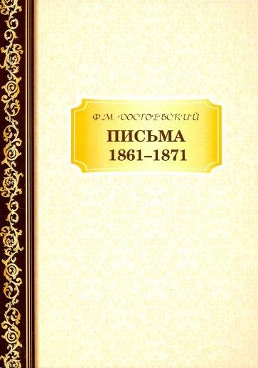 Письма 1861–1871, Достоевский Федор Михайлович