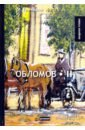 Обломов. Том 2, Гончаров Иван Александрович
