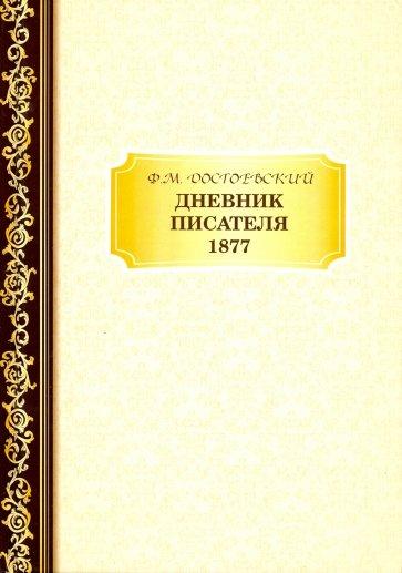 Дневник Писателя 1877, Достоевский Федор Михайлович