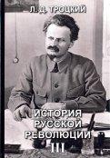 История русской революции. Том 3