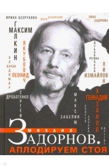 Михаил Задорнов. Аплодируем стоя